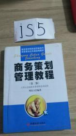 商务策划管理教程 (第二版)