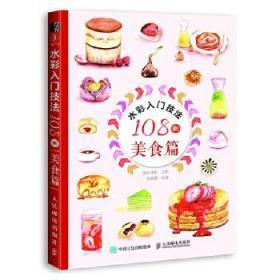 正版现货 水彩入门技法108例 美食篇 爱林博悦 人民邮电出版社 9787115477354 书籍 畅销书