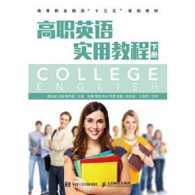 正版现货 高职英语实用教程 下册 魏炫璇  王娟 鲍秀娟 人民邮电出版社 9787115476678 书籍 畅销书