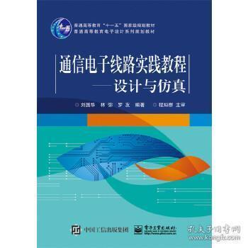 通信电子线路实践教程设计与仿真 刘国华著 电子工业出版社 97871