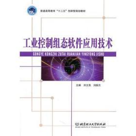 """普通高等教育""""十二五""""创新型规划教材:工业控制组态软件应用技术"""