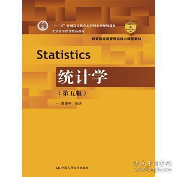 """统计学(第五版)/教育部经济管理类核心课程教材·""""十二五""""普通高等教育本科国家级规划教材"""