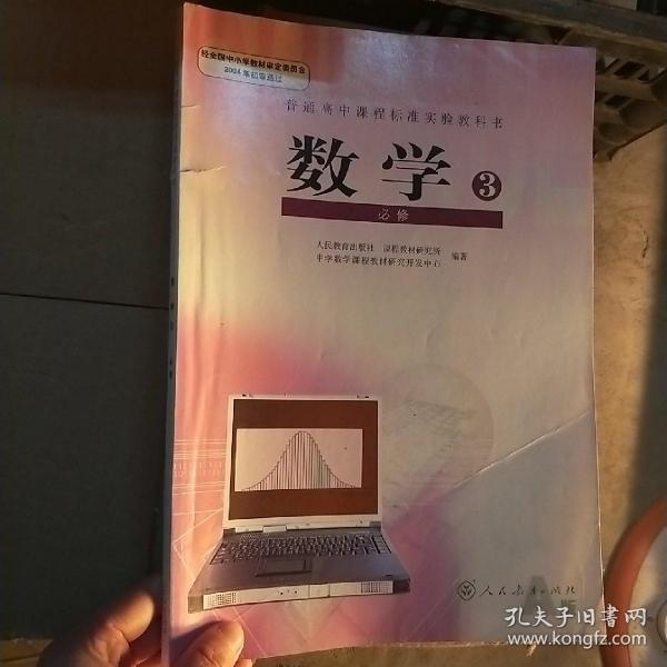 普通高中课程标准实验教科书·数学必修3