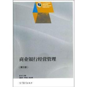 """商业银行经营管理(第三版)/""""十二五""""职业教育国家规划教材"""