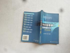 《财务管理学》教学辅导书·学生用书