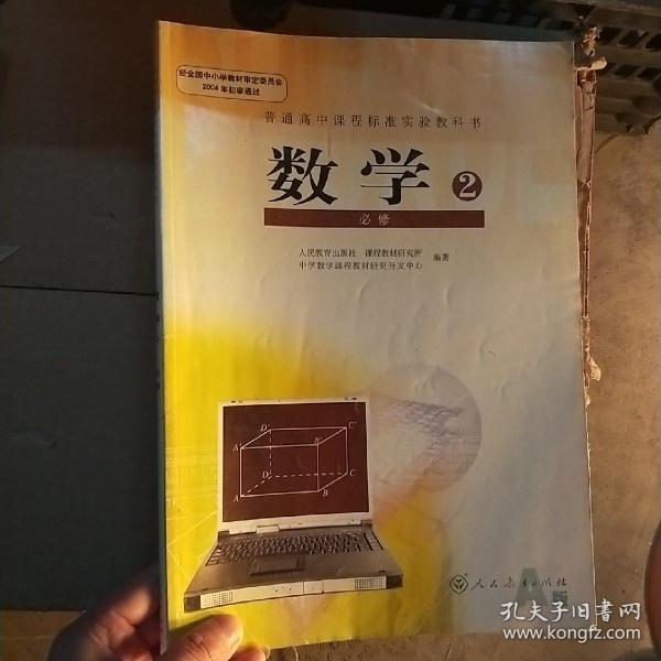普通高中课程标准实验教科书 数学 必修2 A版 人教版07年3版