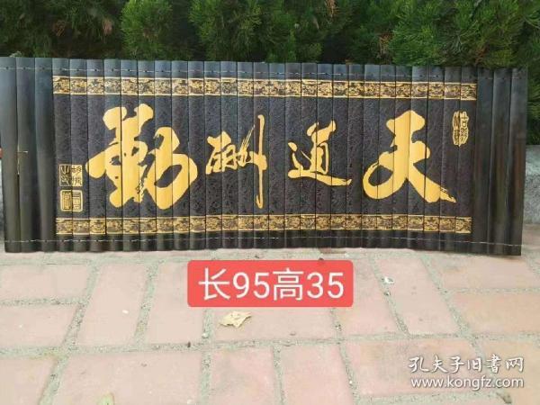 下乡收的紫竹挂屏一副,32片竹板编制,浮雕,天道酬勤,古朴典雅,装饰佳品。