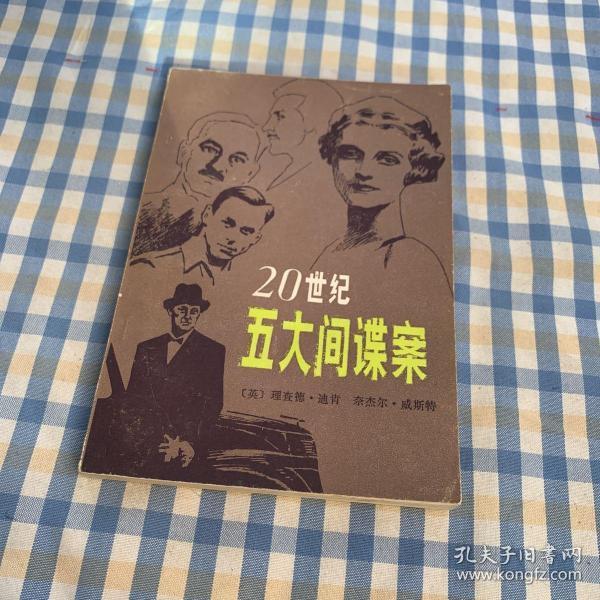 20世纪五大间谍案