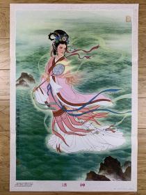 洛神,蒋采萍绘画