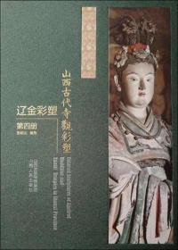 【正版全新】山西古代寺观彩塑 辽金彩塑 第4册