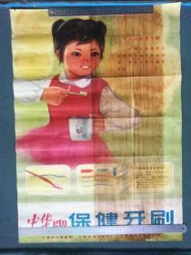 对开,60年代早期,手绘儿童宣传画(中华牌)《保健牙刷》请选择快递