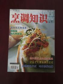 烹饪知识2007年第一期