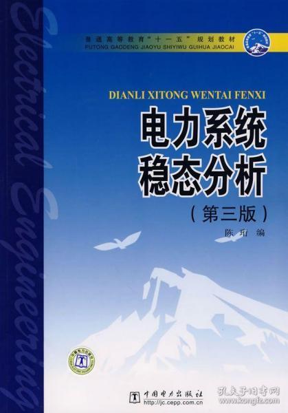 """普通高等教育""""十一五""""规划教材:电力系统稳态分析(第3版)"""