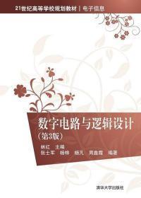 数字电路与逻辑设计 第3版 清华大学 林红 清华大学出版社
