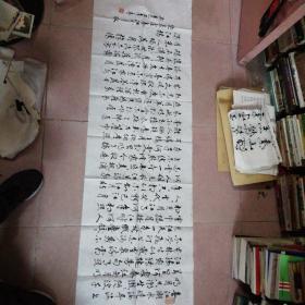 郭文江书法 编号038