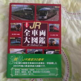 最新版JR全车辆大图鉴