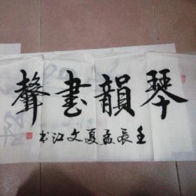 郭文江书法 编号045
