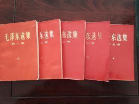 毛泽东选集,毛选