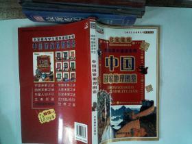 学生课外速读系列: 中国国家地理图鉴.
