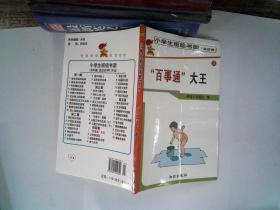 小学生班级书架 第四辑百事通大王.