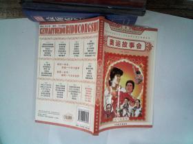 奥运故事会小学生课外阅读必读从书(十)【彩绘注音版】