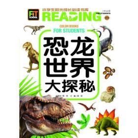 恐龙世界大探秘