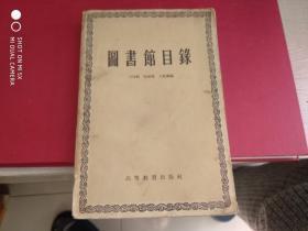 圖書館目錄。【館藏舊書,1958年 】