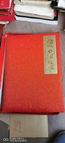 毛毅书法 过信州及王羲之圣教序
