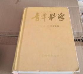青年科学 2004年合订本