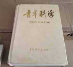 青年科学 2006年合订本