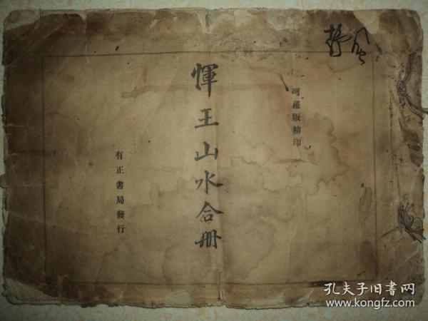 民国珂罗版、山水册页、《恽王山水合册》,(恽寿平、王翚)、横8开大本一册全。