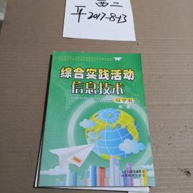 综合实践活动信息技术:初中版.第二册