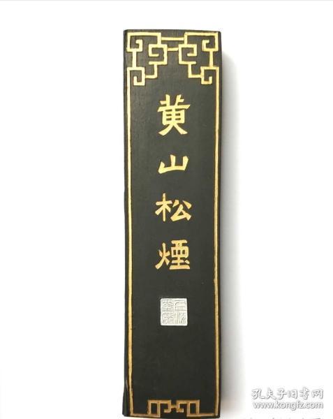 上海墨厂80年代黄山松烟 四两规格,未磨,重约133.2克。