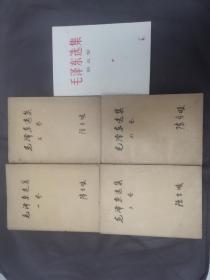 文革白皮(毛泽东选集1-5卷)66年一印