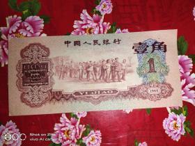 第三版人民币–1960年枣红色壹角纸币(品佳现货)如图所示