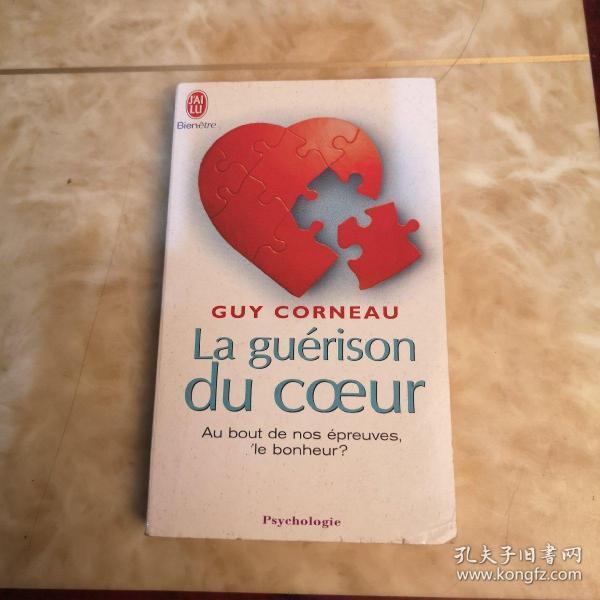 La guérison du coeur,法文原版