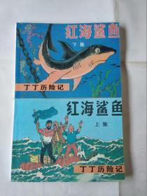 红海鲨鱼(连环画上下集)翻新版