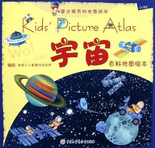 望远镜系列地图绘本. 宇宙