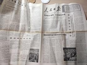 文革报纸——人民日报 1974年2月17日 共6版全《支持新生事物 反对复辟倒退、庆祝越南南方各人民武装力量统一日十三周年、决不容许地主资产阶级重新上台、》