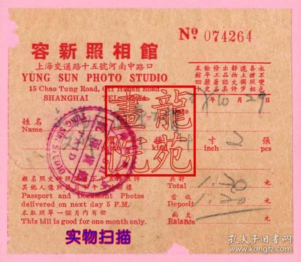 民国票据·上海容新照相馆收据中英文版/收执无锡布厂业公会1948.10.29