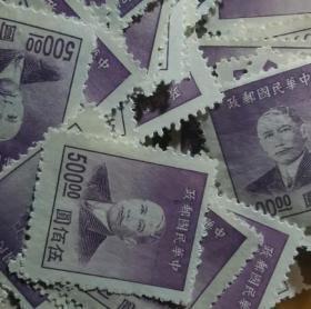 中华民国邮票N,1941年上海大东凹版孙中山像500元 ,一枚价