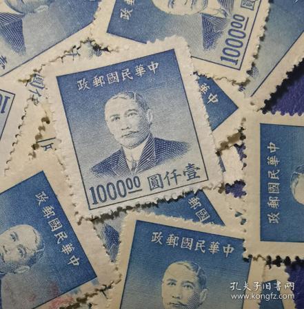 中华民国邮票N,1941年上海大东平版孙中山像1000元 ,一枚价