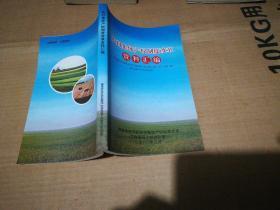 农村集体产权制度改革资料汇编