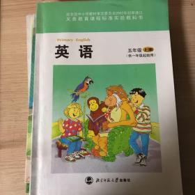 英语 五年级上册 北师大版