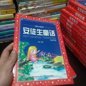 经典天天读系列·安徒生童话(彩绘注音)