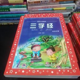 经典天天读系列·三字经(彩绘注音)