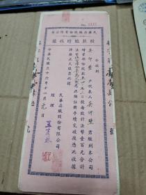 民国民华染织厂股份有限公司股款临时收据2张,吴仲埜,经理 王有林。