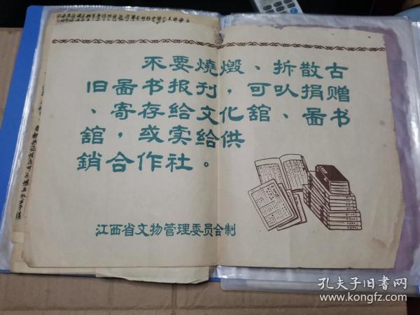 解放初文物古籍征收题材,不要烧毁拆散古旧图书报刊,可以捐赠寄存给文化馆图书馆,或卖给供销合作社。江西省文物管理委员会制。