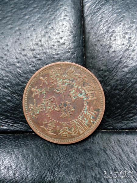 新疆十文红钱(本小店已上传我30多年收藏的各类藏1000多种,欢迎进店选购)