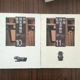 中国国家博物馆馆刊2012年第10-11期合售